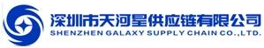 深圳市天河星供應鏈有限公司